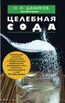сода_книга
